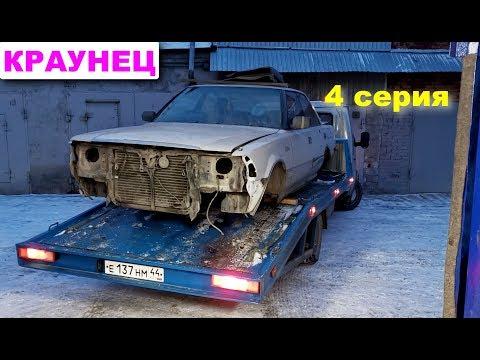 Восстановление Toyota Crown - вывезли кузов и сняли навесное с рамы.