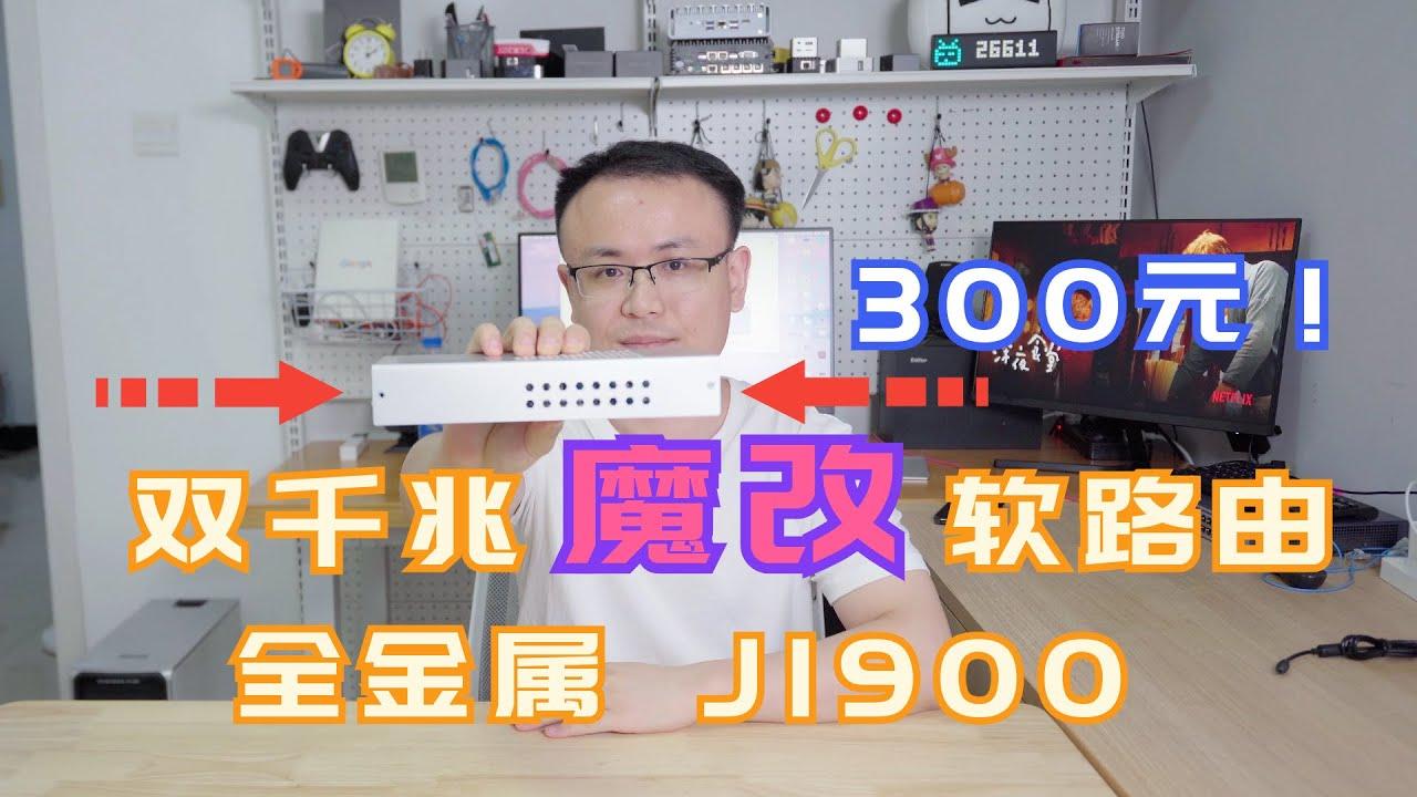 2020年依旧完全够用的纯软路由 整机只有300元的全金属双千兆J1900 魔改软路由上手体验