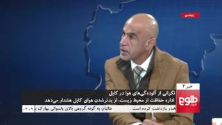 NIMA ROOZ: Kabul Named One of Asia's Most Polluted Capitals