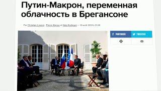 Французская пресса пишет о потеплении в отношениях с Россией.
