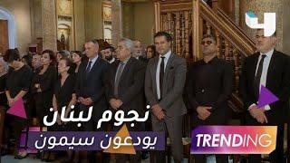 نجوم لبنان يودعون سيمون أسمر ووائل كفوري يحضر الجنازة رغم الخلافات