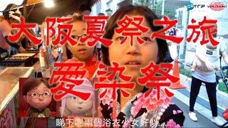 深導遊 日本遊記 4 食 玩 睇 大阪愛染祭直擊