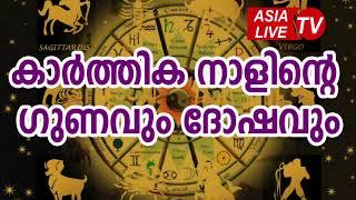 കാർത്തികനാളിന്റെ ഗുണവും ദോഷവും | Karthika Nakshatra Characteristics | JYOTHISHAM | Astrology