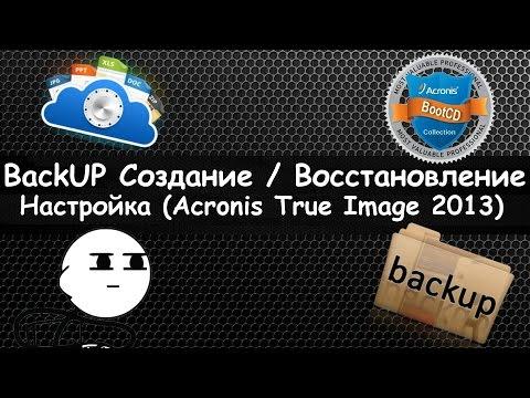 BackUP: Создание / Восстановление (Настройка Acronis True Image 2013)