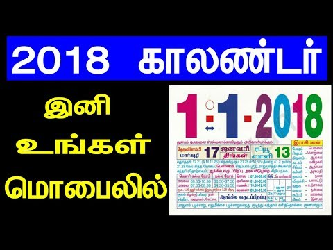 2018 Calendar Tamil | Tech Tips in Tamil |
