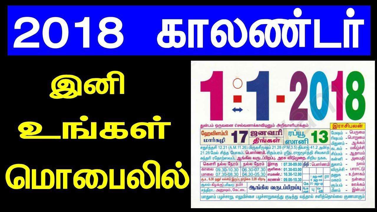 tamil daily calendar 2018 download pdf