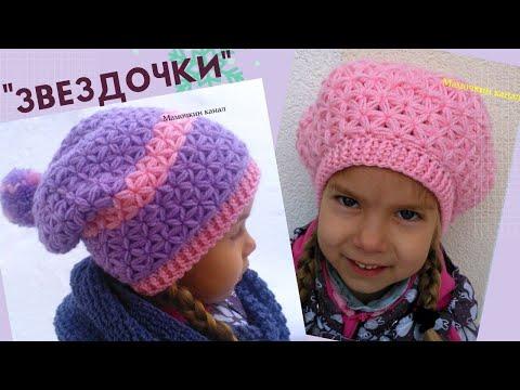 мамочкин канал вязание шапки видео