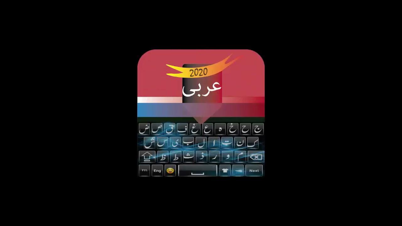 1de3f12bb4d Arabic Keyboard 2020: Easy Arabic & English Typing - YouTube