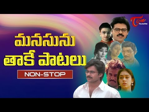 మనసును తాకే పాటలు || All Time Telugu Heart Touching Songs || Non Stop Emotional Songs Jukebox