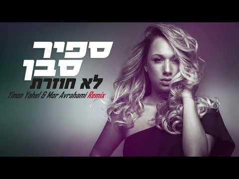 ספיר סבן - לא חוזרת - Sapir Saban - Lo Chozeret - Yinon Yahel & Mor Avrahami Remix
