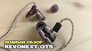 Revonext QT5 - лучший звук в своем сегменте