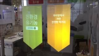 2017 franchise seoul, Design Art Display