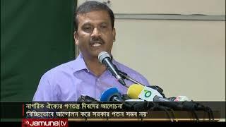 বিএনপি নেতাদের রাজনীতি ছাড়তে বললেন আসিফ নজরুল | Jamuna TV