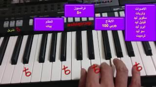 تعلم عزف عشرين عام - سعدون جابر