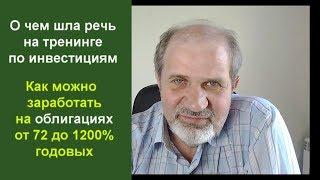 Как заработать на облигациях 2500 руб за день