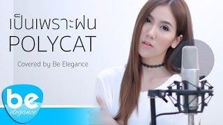 เป็นเพราะฝน - POLYCAT | Covered by Be Elegance