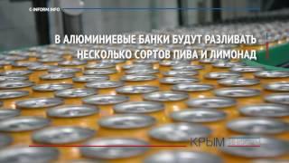 Пиво и лимонад в Крыму начали разливать в алюминиевые банки