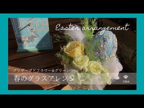 【プリザーブドフラワーアレンジ】ガラス花器へのアレンジの仕方/イースター春のグラスアレンジ#68