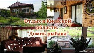 Снять домик для отдыха в Киевской области: