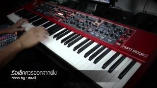 Bodyslam - เรือเล็กควรออกจากฝั่ง Piano Cover by ตองพี