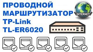 маршрутизатор TP-LINK TL-R600VPN