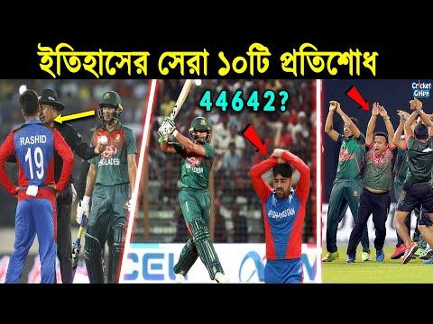 ржХрзНрж░рж┐ржХрзЗржЯрзЗ рж╕рж╛ржерзЗ рж╕рж╛ржерзЗ ржкрзНрж░рждрж┐рж╢рзЛржз ржирзЗржУрзЯрж╛рж░ рж╕рзЗрж░рж╛ рззрзжржЯрж┐ ржШржЯржирж╛! 10 Best Revenge Moment in Cricket History