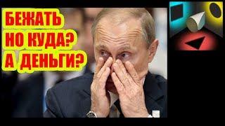 В Москве - состояние шока и растерянности.