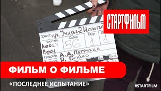 """Фильм о фильме """"Последнее испытание"""""""