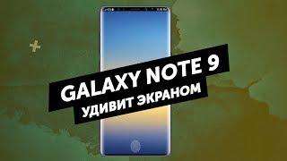 Samsung Galaxy Note 9 получит огромный дисплей, а Nokia 9 три камеры!