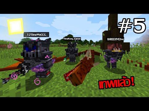 3 กากมุ่งหน้าสู่ 3 เทพ!! ได้ของเทพเยอะแล้ว - Minecraft 3 กากพาตะลุย #5