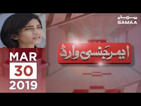 Polio workers   Emergency Ward   SAMAA TV   Mar 30, 2019