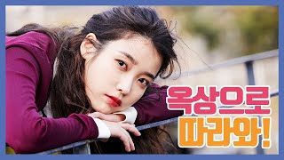 Download [IU TV] 옥상으로 따라와! '에잇'(Prod.&Feat. SUGA of BTS) M/V 비하인드