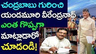 Yandamuri Veerendranath Excellent Words On Chandrababu Naidu