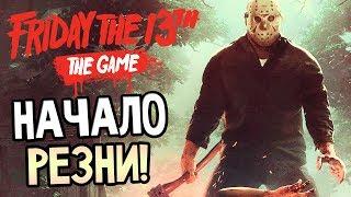 Friday the 13th: The Game — НАЧАЛО РЕЗНИ! ДЖЕЙСОН ВУРХИЗ ЖАЖДЕТ КРОВИ!