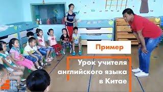 Работа Учитель английского языка в Китае (урок в детском саду, дети 4-5 лет) / Работа в Китае