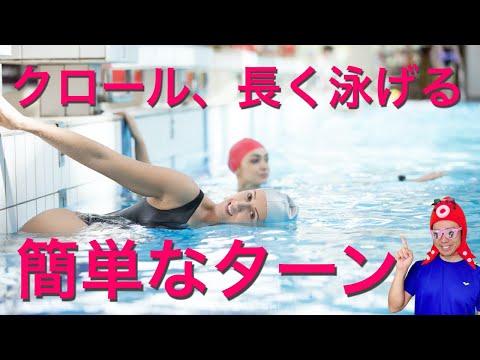 クロールを楽に長く泳ぐためのターンのコツ