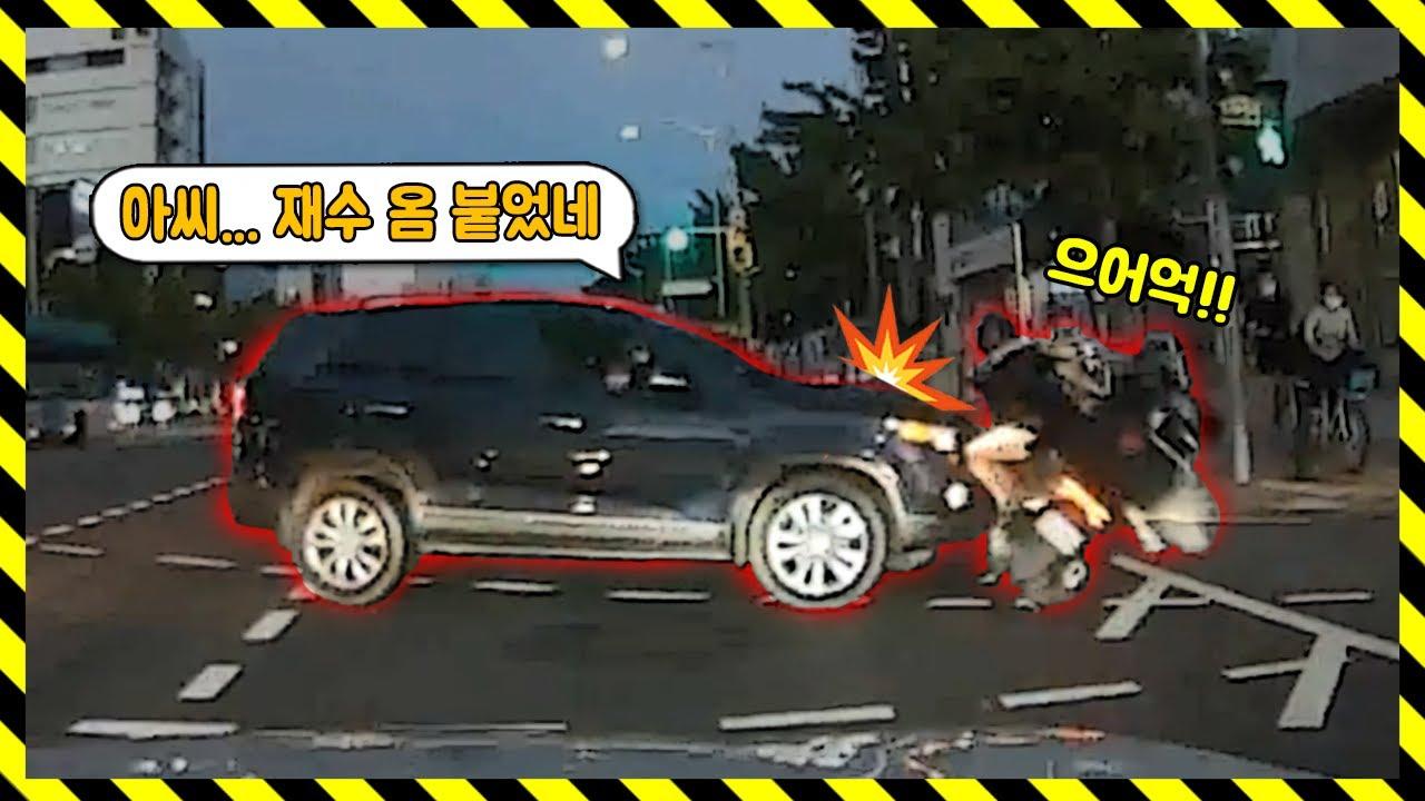 누가 죄인인가 - 2021최신 블박영상모음 카니발|오토바이|교통사고|역주행|욕설주의|차선변경|김여사|웃긴블박