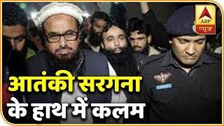 Hafiz Saeed Pens Column For Pak Newspaper Daily Dunia | ABP News