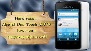 Hard reset  Alcatel One Touch 4007d !!! Как снять графический ключ!!!