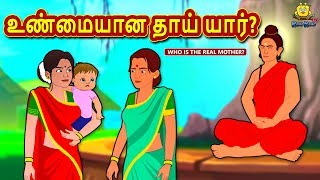 உண்மையான தாய் யார்? - Bedtime Stories for Kids | Tamil Fairy Tales | Tamil Stories | Kooo Koo TV