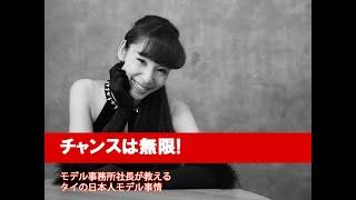 タイモデルにはチャンスが転がっている!タイ在住日本人モデル事務所社長が詳しく教えます!