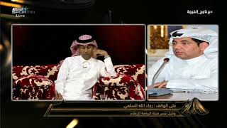 رجاء الله السلمي : بدعم تركي آل الشيخ تم تجديد جميع عقود لاعبي المنتخب مع أنديتهم #برنامج_الخيمة