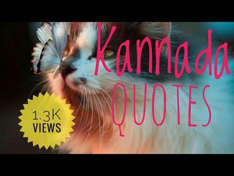 Love Quotes Kannada - ಕನ್ನಡ ಕವಿತೆಗಳು