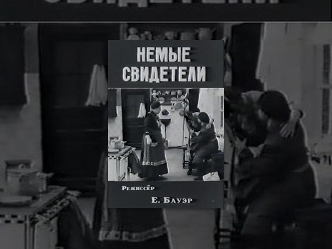 Mute Witnesses (1914) movie