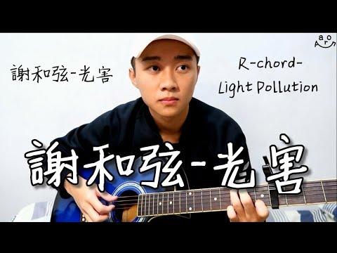 謝和弦 R-chord – 光害 cover by Aaron - YouTube