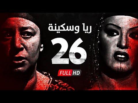 مسلسل ريا وسكينة حلقة 26 HD كاملة