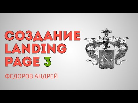 Курс по созданию Landing Page. Как писать буллиты для Landing Page
