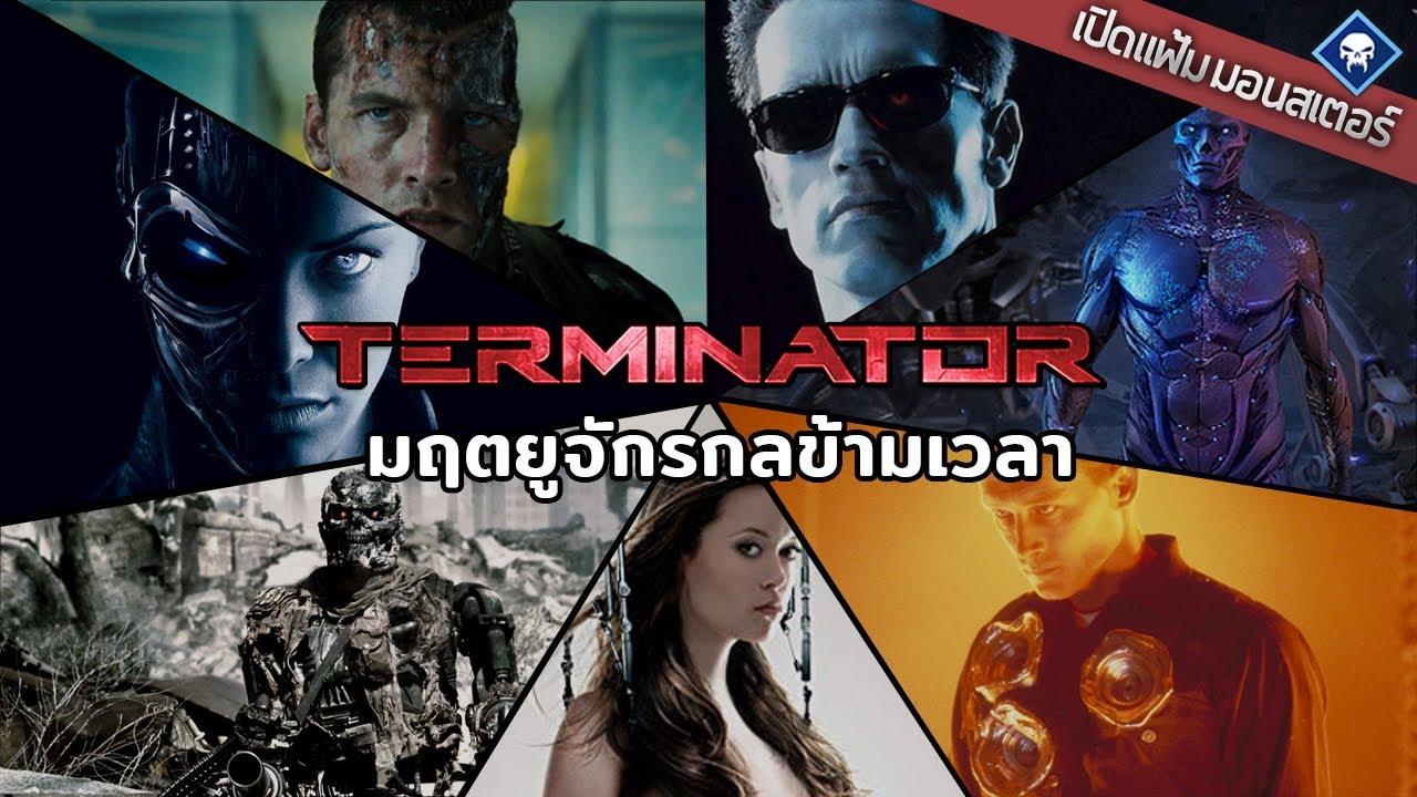 เปิดแฟ้มมอนสเตอร์ : The Terminators เจาะจักรกลสังหารข้ามเวลา | Terminator Series