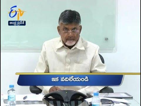 Andhra Pradesh | 30th October 2018 | Ghantaravam 4 PM News Headlines