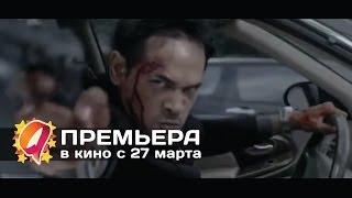РЕЙД 2 (2014) HD трейлер | премьера 27 марта